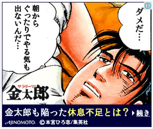 サラリーマン金太郎の広告バナー サラリーマン金太郎の漫画を使った味の素「グリナ」の広告、ついつい