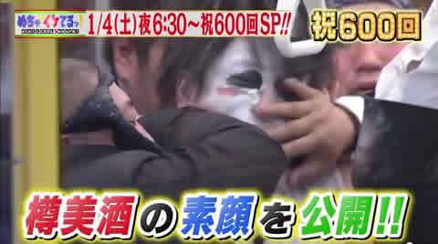 めちゃイケ 樽美酒  素顔 公開 動画
